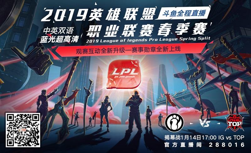 2019lpl春季赛明日正式开战!