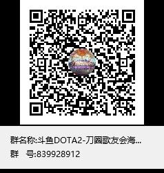 斗鱼DOTA2春节活动第二波 刀圈歌友会重磅来袭
