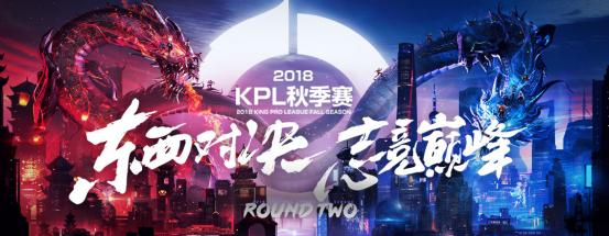 KPL秋季赛首周赛事大盘点!