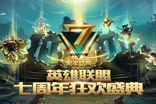 英雄联盟七周年狂欢盛典13日开启!