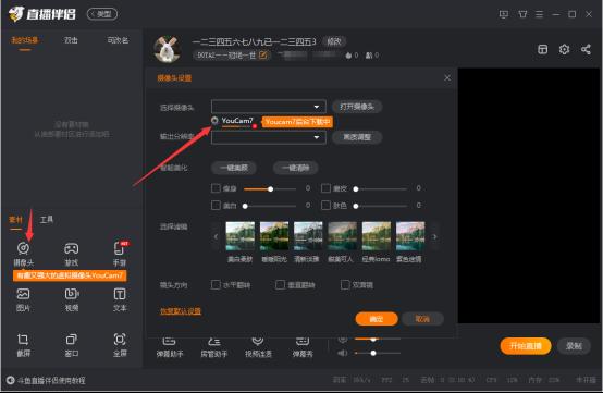 斗鱼直播伴侣教程之YouCam7虚拟摄像头