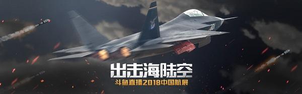 出击海陆空——斗鱼直播2018中国航展
