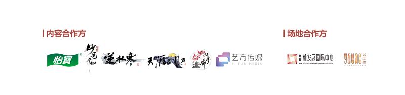 首届DCD斗鱼文化节——国风日今日开启!