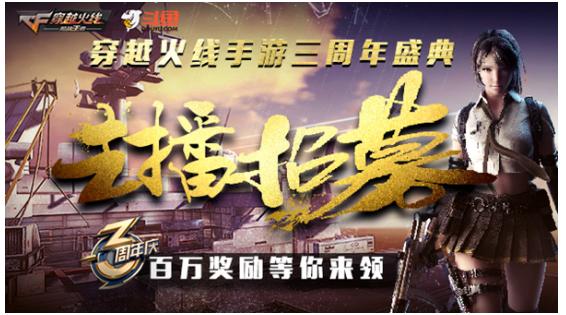 CF手游三周年盛典招募