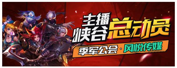 王者荣耀主播峡谷总动员季军公会——风悦传媒推介
