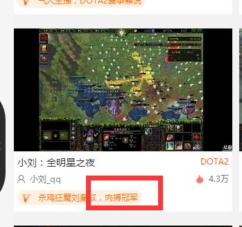"""DOTA2RPG刀塔自走棋大赛 寻找斗鱼""""棋技哥"""""""