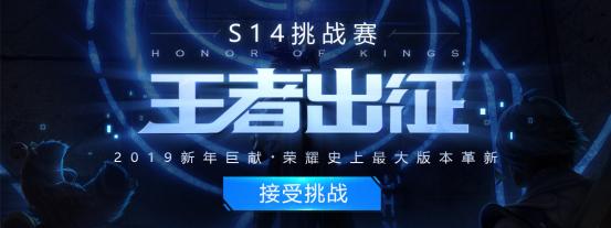 """【王者荣耀】S14挑战赛&""""王者出征""""资料片发布"""