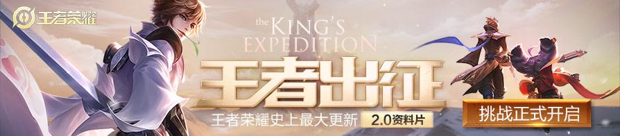 王者出征 s14赛季挑战正式开启!-赛事直播