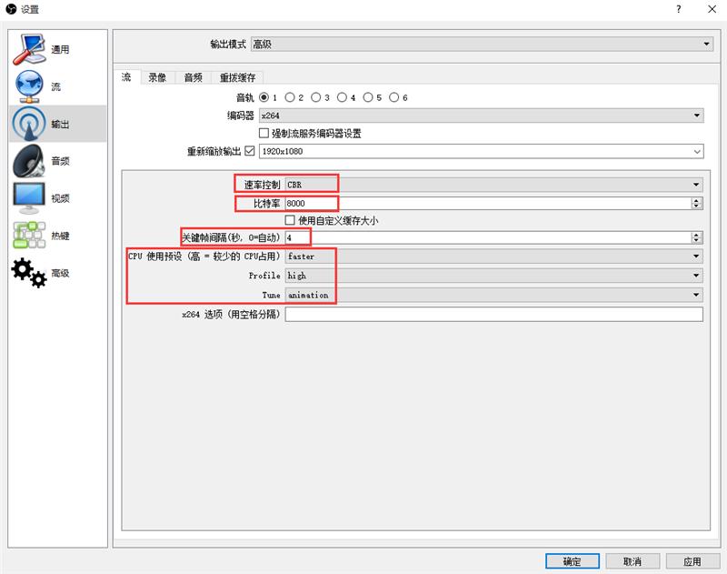APEX 推流设置建议(8-10M)