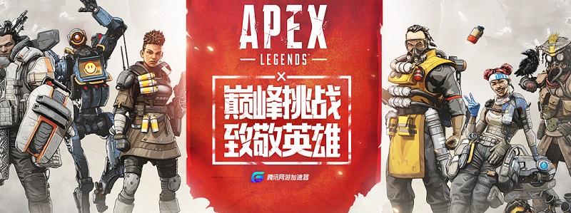 Apex Legends——巅峰挑战 致敬英雄