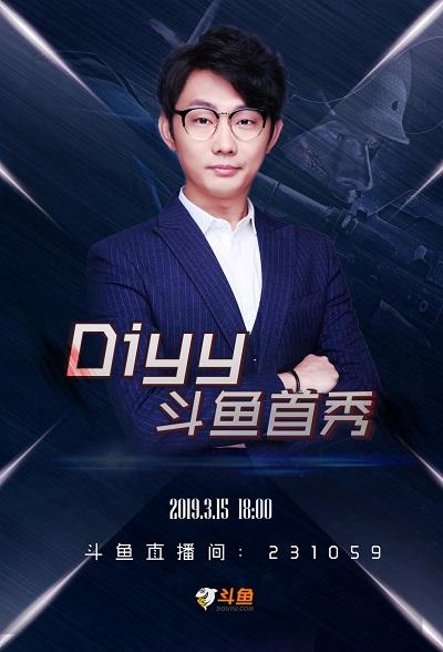 CSGO知名主播diyy刘頔首秀