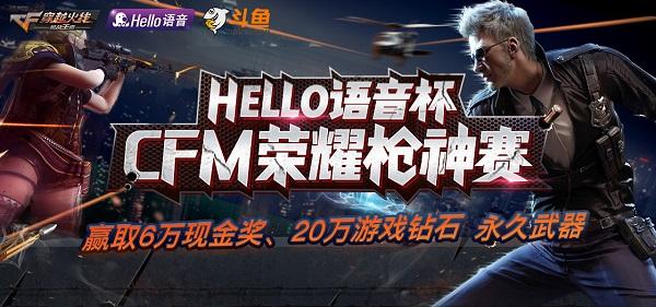 Hello语音杯CFM荣耀枪神赛 民间赛报名开启