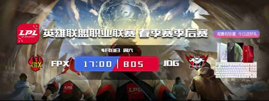半决赛争夺拉开帷幕,斗鱼签约战队IG、JDG冲击总决赛!