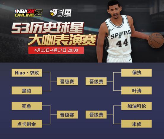《NBA2KOL2》S3历史球星表演赛正式开打!