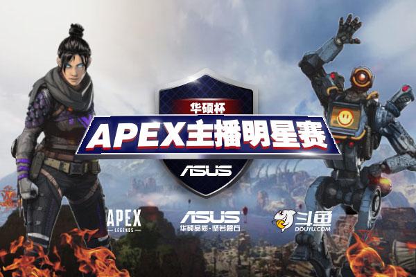 华硕杯APEX主播明星赛 燃情开战!