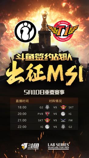 2019MSI小组赛正式开启,六强队集结出征