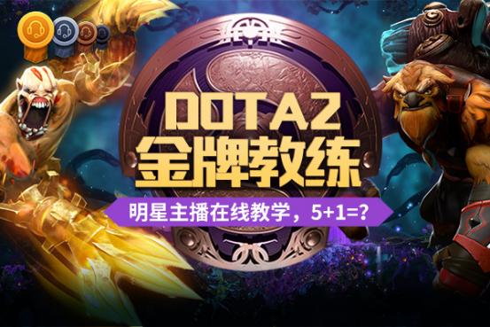 DOTA2金牌教练之争一触即发