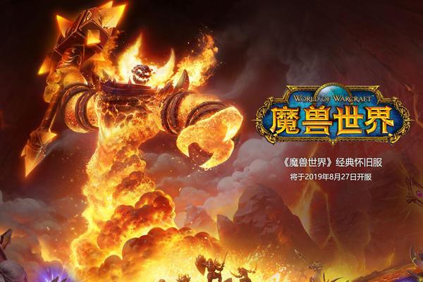 《魔兽世界》经典怀旧服将于8月27日开服