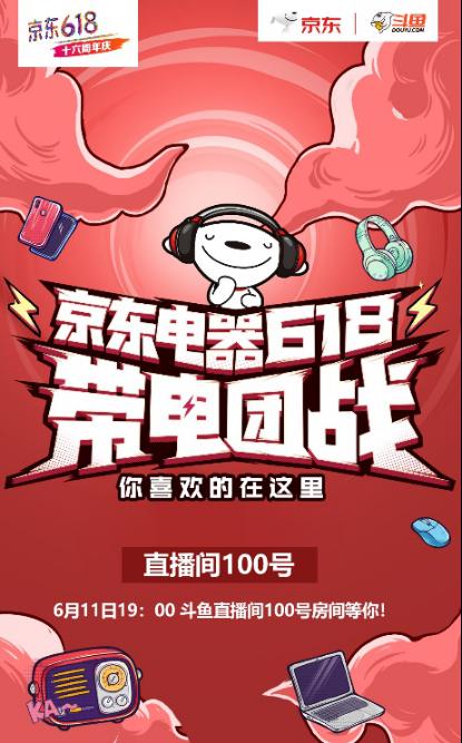 【福利】直播间100,京东电器618,红包雨来啦!
