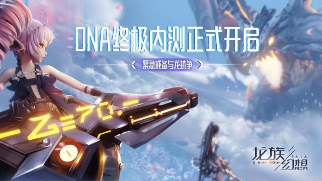 《龙族幻想》DNA终极内测 绘梨衣三次元破壁而出