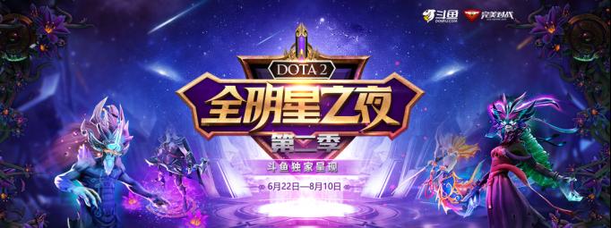 DOTA2全明星之夜第二季6月震撼回归