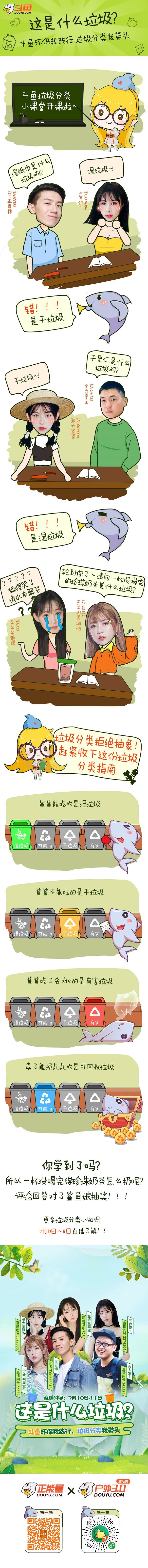 斗鱼垃圾分类小课堂开课了 你知道这是什么垃圾吗