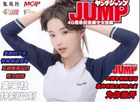 JUMP四十周年纪念美少女选拔武汉站开启