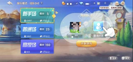 《欢乐斗地主》2V2版本上线! 王炸再升级
