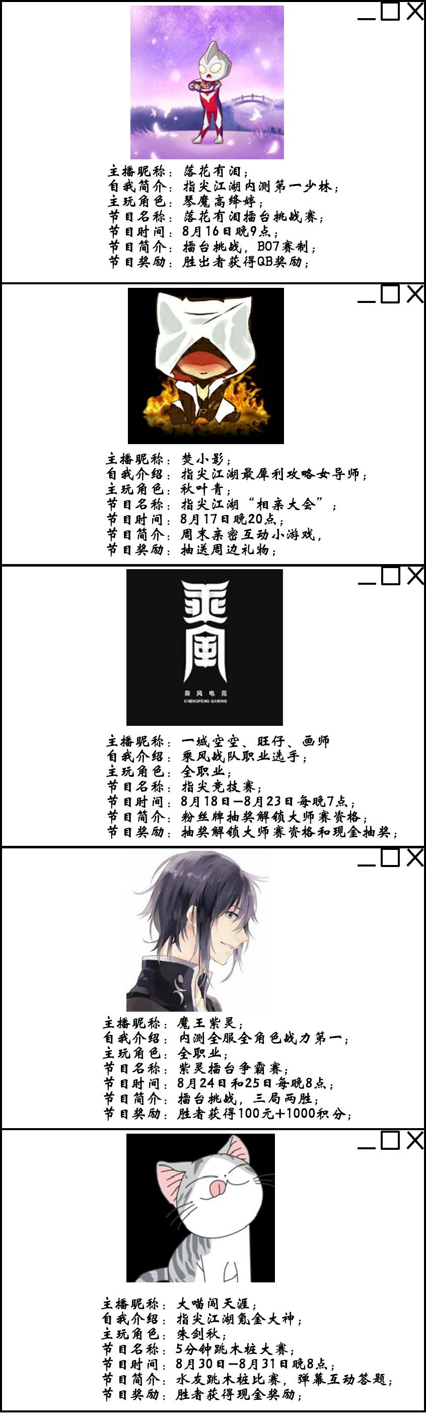 斗鱼《剑网3:指尖江湖》活动日历开启啦!