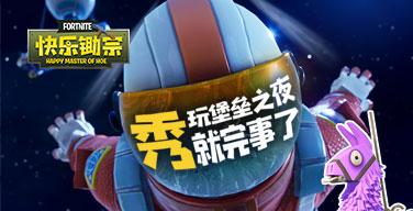 【快乐锄宗】01:玩堡垒之夜?秀就完事了!