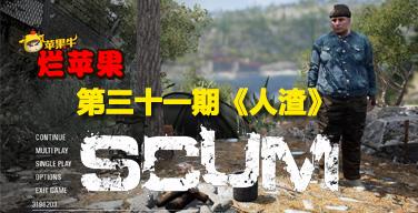 《SCUM》史上口味最重的吃鸡游戏,风靡全球竟是因为当众嘘嘘