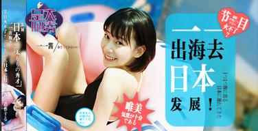 是大腿秀番外:节目火不了?一一出海去日本发展!