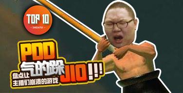 是大腿TOP10第49期: PDD气的跺JIO!盘点让主播们