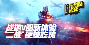 """行动局试玩05:战地V新模式,""""二战""""吃鸡的船新体验究竟如何"""
