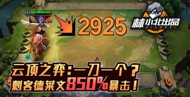 林小北云顶之弈解说:刺客德莱文850%暴击?一刀一个清场?