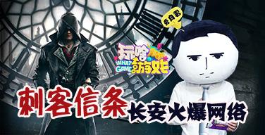 【玩啥游戏】刺客信条长安火爆网络