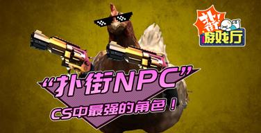 【NPC的故事】《CS》里的最强角色鸡