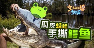 主播真會玩主機篇105:瓜皮蛙蛙手撕鱷魚,壯壯練腿舉步維艱