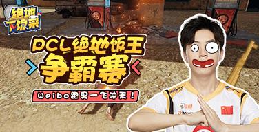 【絕地下飯菜】01:PCL絕地飯王爭霸賽