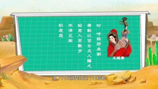 王者历史课第7课-窦文涛细说:王昭君的传奇一生