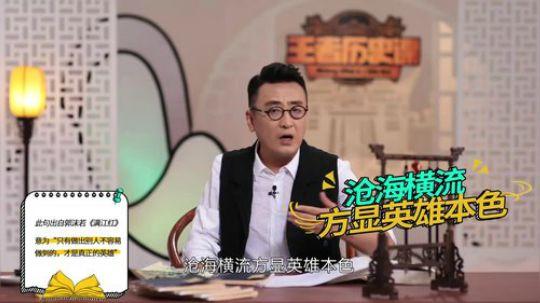 王者历史课第6课-窦文涛细说:赵云是否真的不受重用?