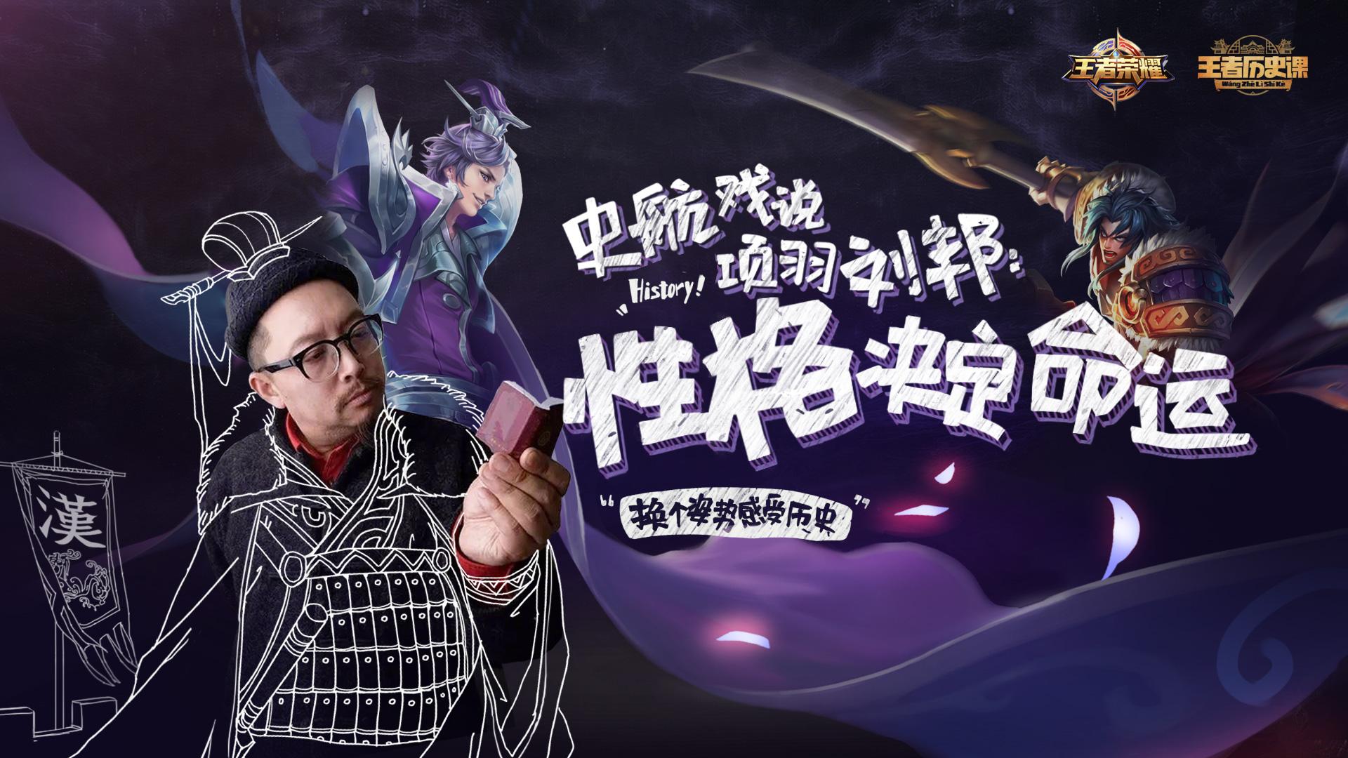 王者历史课第9课:史航戏说项羽刘邦-性格决定命运