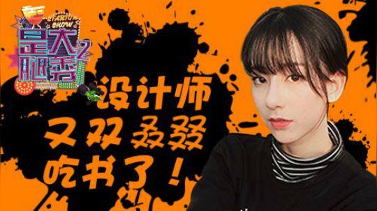 【是大腿秀】第二季09:设计师又双叒叕吃书了!