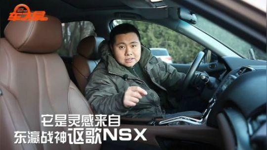 这一期的大拿评车, 给大家介绍的是一款小众品牌的车, 讴歌CDX, 这款车也是讴歌实现国产的第一款车型, 究竟它的表现怎么样呢? 快来看看视频吧