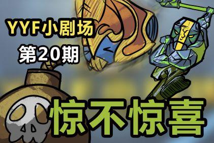 DOTA2 YYF小剧场 Ep.20 惊不惊喜!