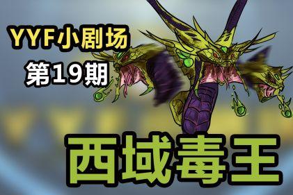 DOTA2 YYF小剧场 Ep.19 西域毒王!