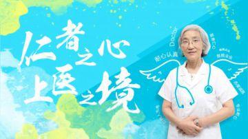 王医生 告诉你 如何和医生沟通 让你的病情快速  康复 避免浪费时间