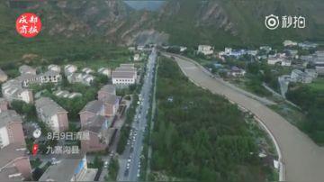 航拍:九寨沟县城建筑基本完好 秩序井然