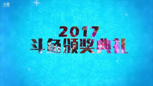 2017年 斗鱼 鱼乐盛典