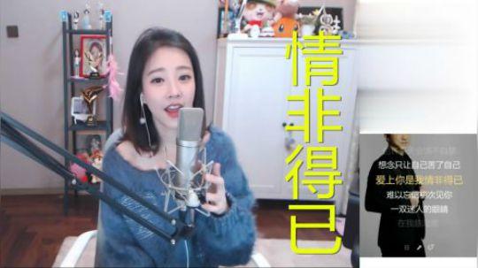 冯提莫《情非得已》原唱庾澄庆 流星花园电视剧主题曲